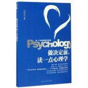 做决定前读一点心理学