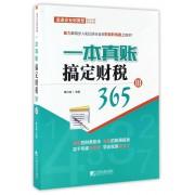 一本真账搞定财税365(Ⅲ)/走进企业财务部会计实训系列丛书