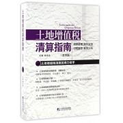 土地增值税清算指南(第4版)