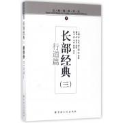 长部经典(3行道篇)/巴利佛典译丛