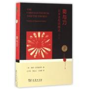 菊与刀(日本文化诸模式增订本)(精)/日本丛书