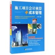 施工项目会计核算与成本管理(第3版)