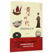 黄金时代(图说两宋辽金)/图说人文中国