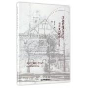 江北县地方法院司法审判研究(1927-1949)