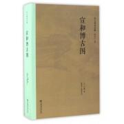 宣和博古图/宋元谱录丛编