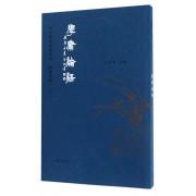 学庸论语(繁体竖排)/中文经典诵读系列