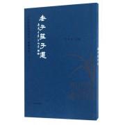 老子庄子选(繁体竖排)/中文经典诵读系列
