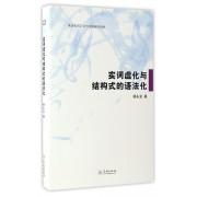 实词虚化与结构式的语法化(精)/语法化词汇化与汉语研究丛书