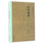 范村梅谱(外十二种)/宋元谱录丛编