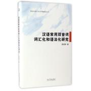 汉语常用双音词词汇化和语法化研究(精)/语法化词汇化与汉语研究丛书