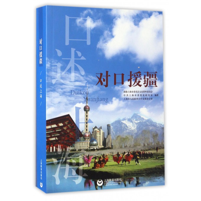 对口援疆/口述上海