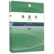 外科学(第2版成人高等教育药学专业教材)