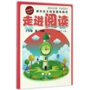 初中语文阅读训练精选(7年级第2学期最新版)/走进阅读