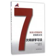 7次阅读学习法(东京大学高材生的制胜法宝)/走进日本