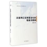 汉语词汇化和语法化的现象与规律(精)/语法化词汇化与汉语研究丛书