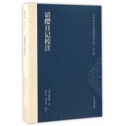 请缨日记校注/广西地方古籍整理研究丛书