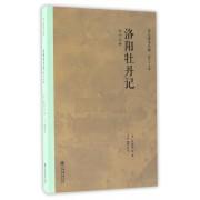 洛阳牡丹记(外十三种)/宋元谱录丛编