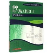 建筑电气施工图设计正误案例对比/施工图识读如此简单