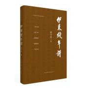 伊秉绶年谱/中国历代书画名家年谱系列