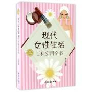 现代女性生活百科实用全书(图文白金版)