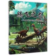 腾飞之龙--中国长羽毛恐龙与鸟类起源(精)