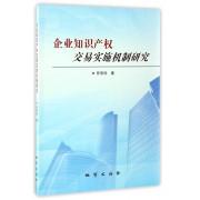 企业知识产权交易实施机制研究