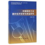 中国钢铁工业循环经济效率与质量研究