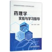 药理学实验与学习指导(陕西省高职高专技能型人才培养创新实训教材)
