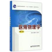 医用物理学(临床医学专业第2版全国医药类高职高专十三五规划教材)