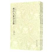 西泠八家诗文集(上下)/中国古代书画家诗文集丛书