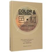 色材(中国建筑色材趋势报告第1辑)(精)