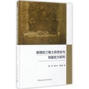 悬臂桩三维土拱效应与地基反力研究(精)