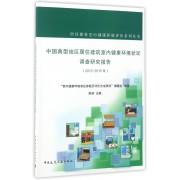 中国典型地区居住建筑室内健康环境状况调查研究报告(2012-2015年)/居住建筑室内健康环境评价系列丛书