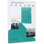 景观设计基础(高等学校环境设计专业系列教材)