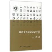 城市设施规划设计手册(3)