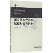 国家单方行为的解释与效力判定/武汉大学国际法博士文库