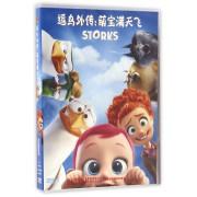 DVD-9逗鸟外传萌宝满天飞