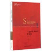 马克思主义哲学中国化(传统与创新)/当代中国马克思主义哲学研究丛书