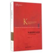 从康德到马克思(千年之交的哲学沉思)/当代中国马克思主义哲学研究丛书
