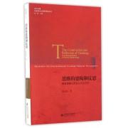 思维的建构和反思(重新理解马克思主义认识论)/当代中国马克思主义哲学研究丛书