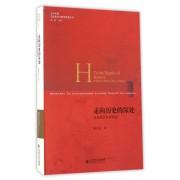 走向历史的深处(马克思历史观研究)/当代中国马克思主义哲学研究丛书
