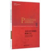 走向交往实践的唯物主义(马克思交往实践观的历史视域与当代意义)/当代中国马克思主义哲学研究丛书