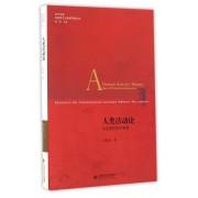 人类活动论(马克思的哲学革命)/当代中国马克思主义哲学研究丛书