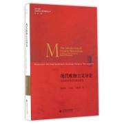 现代唯物主义导论(马克思哲学的实践论研究)/当代中国马克思主义哲学研究丛书