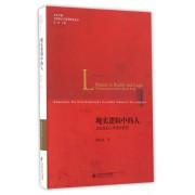 现实逻辑中的人(马克思的人学理论研究)/当代中国马克思主义哲学研究丛书