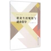职业生涯规划与就业指导(公共素质教育核心素养十三五规划教材)