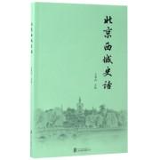 北京西城史话