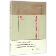 北京西城老字号谱系丛书(服装鞋帽卷文化卷其他卷)