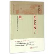 北京西城老字号谱系丛书(餐饮小吃卷上)