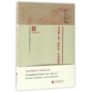 北京西城老字号谱系丛书(食品加工卷茶叶卷中药业卷)